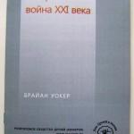 Генералы и война XXI века // Брайан Уокер