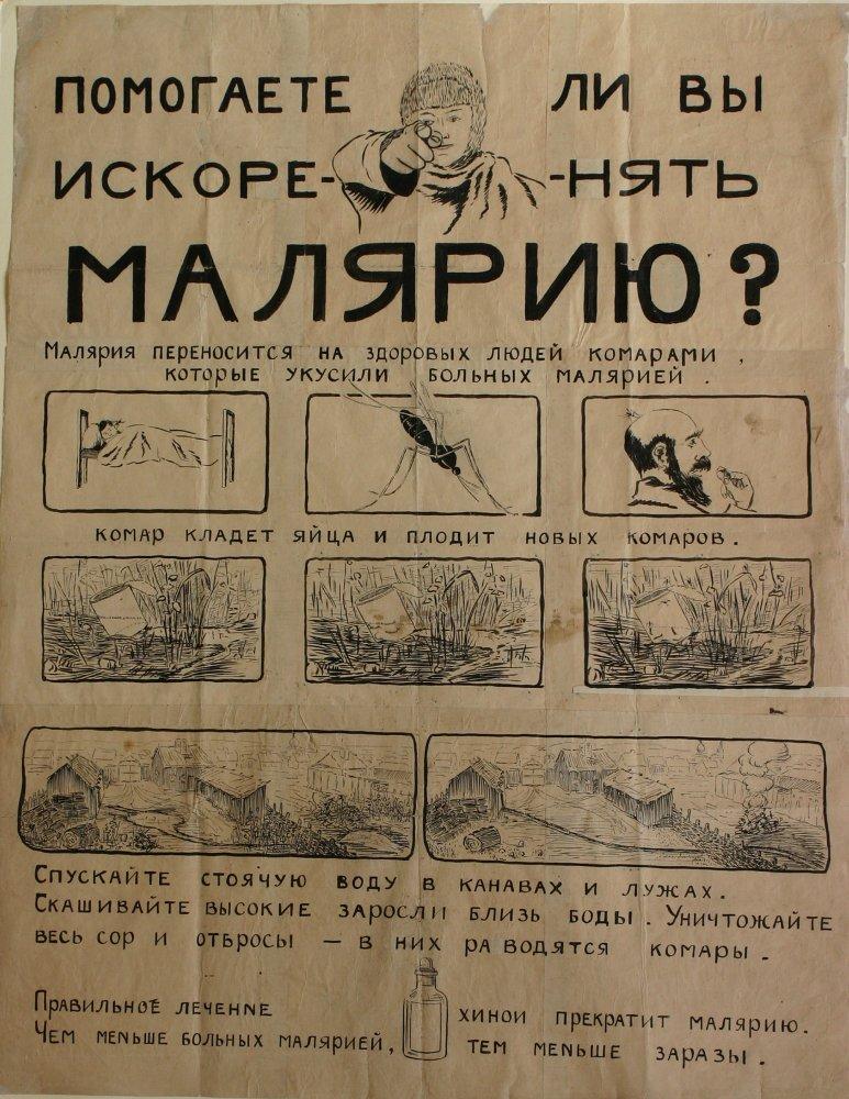 Больничный плакат, направленный на предотвращение малярии