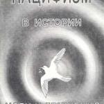 Джордж Фокс, ранние квакеры и проблемы пацифизма // Татьяна Павлова