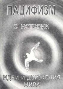 Пацифизм в истории. Идеи и движения мира.