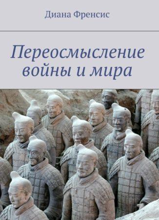 переосмысление войны и мира
