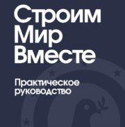 Строим мир вместе. Практическое руководство от Квакерского совета по европейским делам