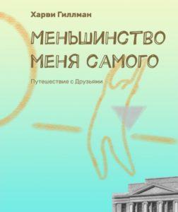 """Меньшинство меня самого"". Книга Харви Гиллмана"