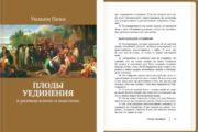 «Плоды уединения», современное издание книги Уильяма Пенна