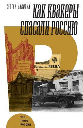 Книга Сергея Никитина «Как квакеры спасали Россию»