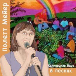 Интервью с квакерской певицей Полетт Мейер