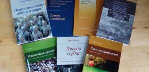 Квакерские книги, переведённые на русский язык. Перевод религиозной литературы на русский язык.